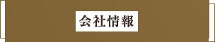 山形県天童市にある、美味しい果物を栽培・生産しているフルーツ果乃蔵の会社情報