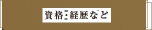 山形県天童市にある、美味しい果物を栽培・生産しているフルーツ果乃蔵の資格・経歴