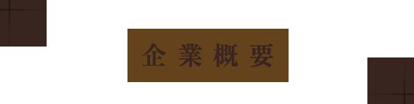 山形県天童市にある、美味しい果物を栽培・生産しているフルーツ果乃蔵の会社情報と資格・経歴について