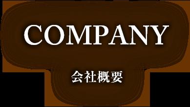 山形県天童市にある、美味しい果物を栽培・生産しているフルーツ果乃蔵の会社概要