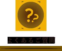 山形県天童市にある、美味しい果物を栽培・生産しているフルーツ果乃蔵のよくある質問