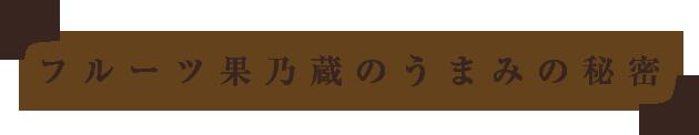 山形県天童市にある、美味しい果物を栽培・生産しているフルーツ果乃蔵のうまみについて