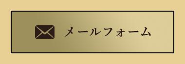 山形県天童市にある、美味しい果物を栽培・生産しているフルーツ果乃蔵へメールでのお問い合わせ