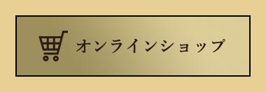 山形県天童市にある、美味しい果物を栽培・生産しているフルーツ果乃蔵のオンラインショップ