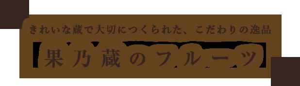 山形県天童市にある、美味しい果物を栽培・生産しているフルーツ果乃蔵のフルーツについて