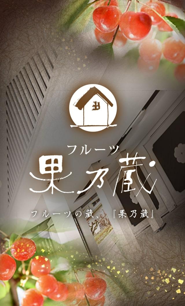 山形県天童市にある、美味しい果物を栽培・生産しているフルーツ果乃蔵の店の写真