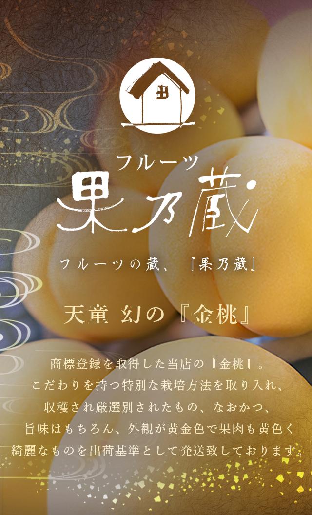 山形県天童市にある、美味しい果物を栽培・生産しているフルーツ果乃蔵の蔵の写真