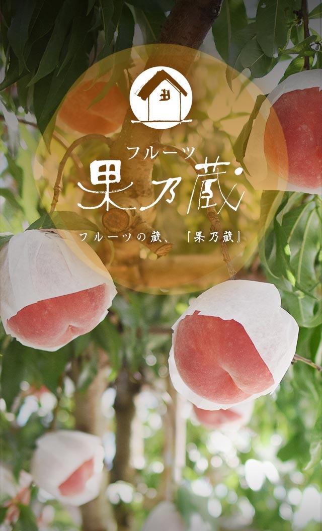 山形県天童市にある、美味しい果物を栽培・生産しているフルーツ果乃蔵の金桃の写真