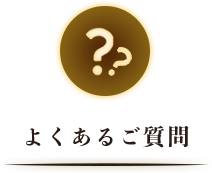 山形県天童市にある、美味しい果物を栽培・生産しているフルーツ果乃蔵のよくあるご質問