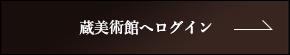 山形県天童市にある、美味しい果物を栽培・生産しているフルーツ果乃蔵の蔵美術館ログインページへ