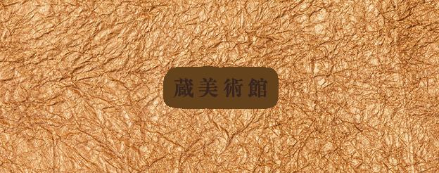 山形県天童市にある、美味しい果物を栽培・生産しているフルーツ果乃蔵の蔵美術館