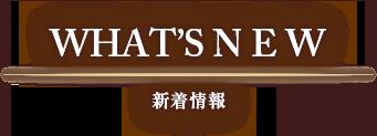 山形県天童市にある、美味しい果物を栽培・生産しているフルーツ果乃蔵のお知らせ詳細
