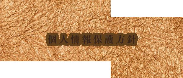山形県天童市にある、美味しい果物を栽培・生産しているフルーツ果乃蔵の個人情報保護方針